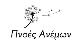«Πνοές Ανέμων» από την Εφορεία Αρχαιοτήτων Πιερίας