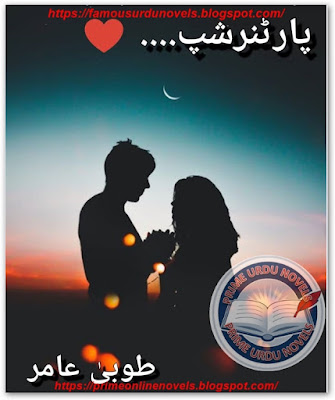 Partnership novel by Tuba Amir Complete pdf