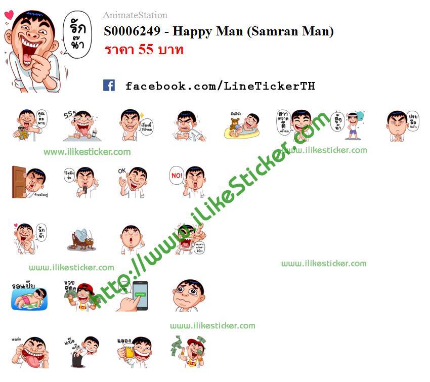 Happy Man (Samran Man)