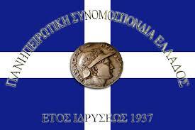 [Ελλάδα]Συμπαράσταση της ΠΣΕ στους κατοίκους της Δυτικής Αττικής, από τις καταστροφικές πλημμύρες.