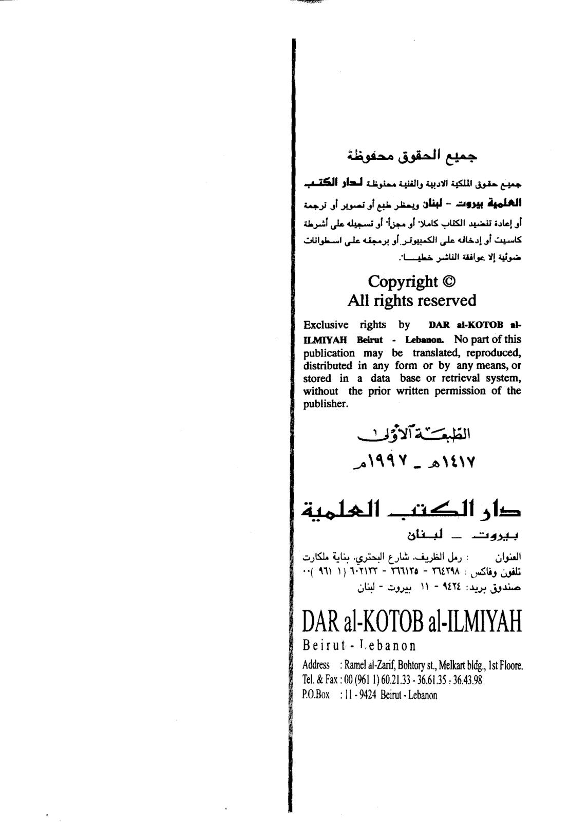 Download Surat Al Waqiah Pdf