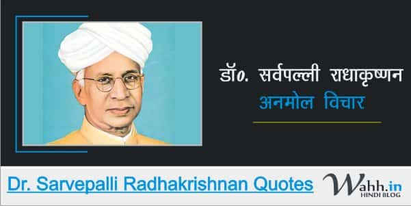 Dr-Sarvepalli-Radhakrishnan-Quotes-in-Hindi