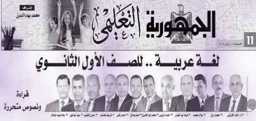 امتحان لغة عربية بالإجابات أولى ثانوى ترم أول 2019 مراجعة جريدة الجمهورية