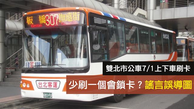 公車上下車刷卡 台北市 新北市 鎖卡 謠言