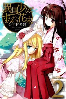 異国少女とすみれの花束 第01-02巻 [Ikoku Shoujo to Sumire no Hanataba vol 01-02]
