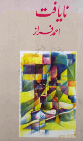Nayafat by Ahmad Fraz Pdf Download