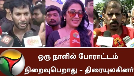Actors propagates that the protest will not stop in one day | #CauveryManagementBoard #CauveryProtest