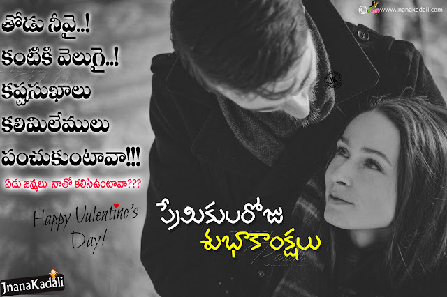 telugu love-quotes in telugu on valentines day-best love value quotes on valentines day