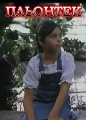 Пльонтек / Plyontek. 1991.