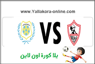مشاهدة مباراة الزمالك والاسماعيلي بث مباشر بتاريخ 03-08-2016 كأس مصر