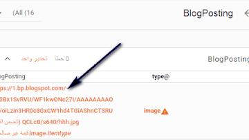اصلاح خطأ تتضمن السمة image.itemtype قيمة غير صالحة