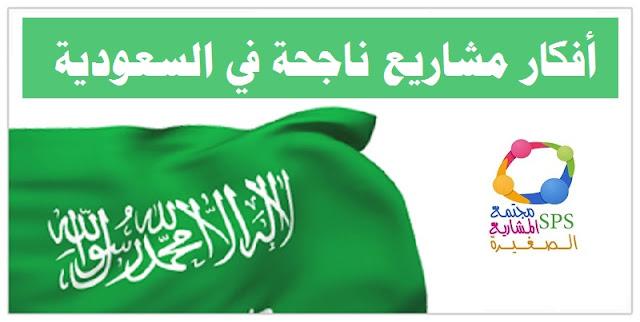 مشاريع ناجحة في السعودية