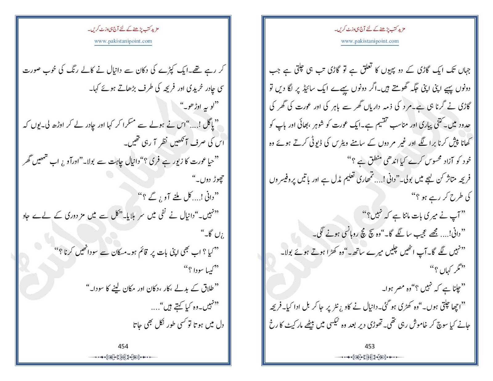 Junoon E Ishq By Riaz Aqib Kohler Part 2 Romantic Urdu Novel