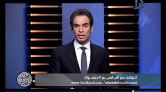 برنامج الطبعة الأولى مع أحمد المسلماني حلقة 1-8-2017 توك شو