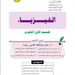 تحميل كتب منهج صف اول ثانوي pdf اليمن %25D9%2581%25D9%258A%25D8%25B2%25D9%258A%25D8%25A7%25D8%25A1