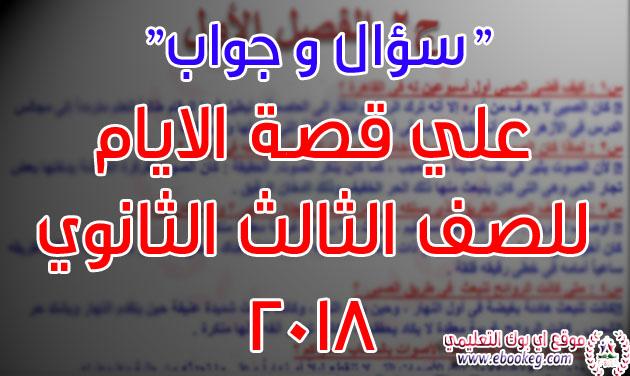 س وج علي قصة الايام طه حسين للصف الثالث الثانوي 2018