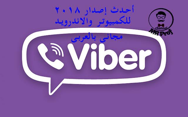Viber- فايبر تحميل برنامج فايبر أحدث إصدار 2018 مجانى بالعربية للكمبيوتر والاندرويد
