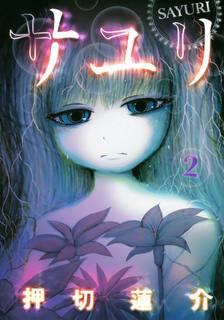 [押切蓮介] サユリ 第01-02巻