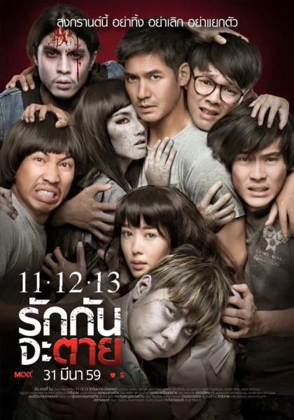11-12-13 รักกันจะตาย [HD]