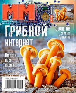 Читать онлайн журнал Машины и механизмы (№6 июнь 2018) или скачать журнал бесплатно
