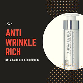 Δοκιμή της κρέμας νύχτας Anti-Wrinkle Rich της Frezyderm