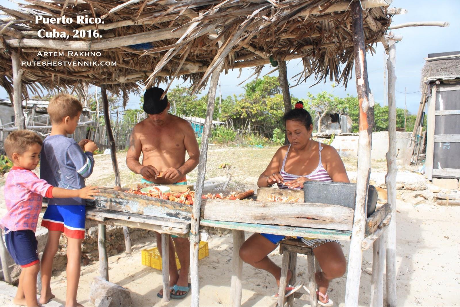 Семья кубинцев разделывает крабов