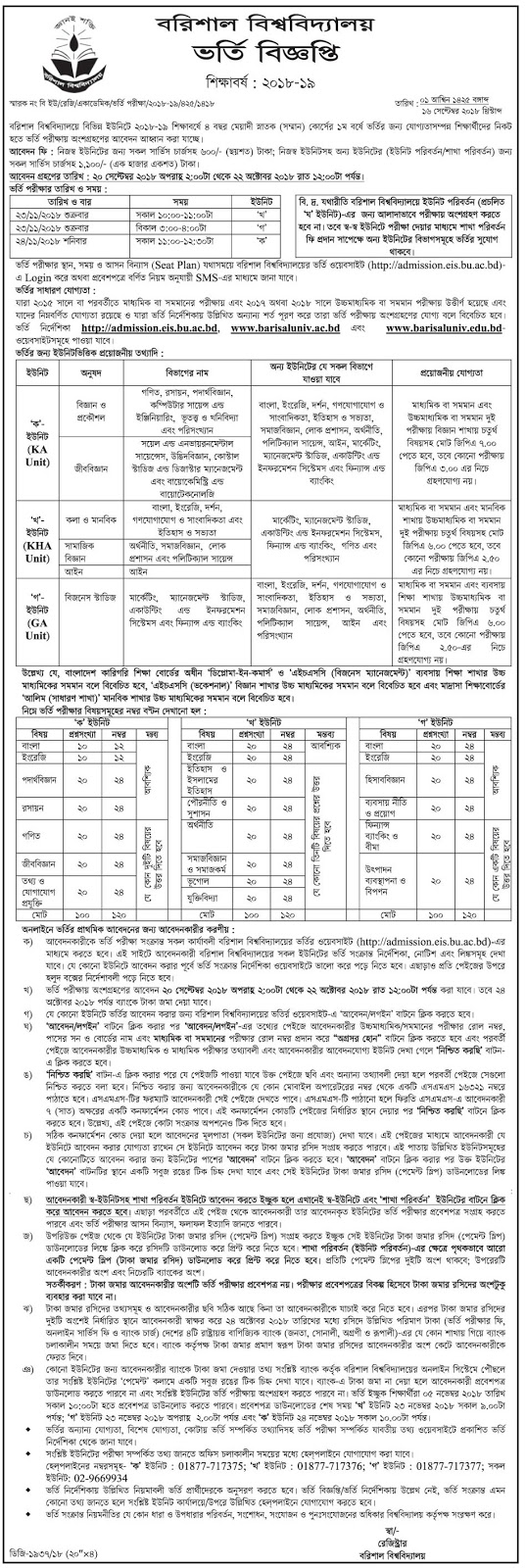 University Of Barisal Admission Test Circular 2018-2019