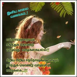 vaalkai kavithai, tamil life poem, tamil vaalkai thathuva kavithai, vaalkai thathuvam 2017, 2017 life poems in tamil, vaalkai kavithai image download