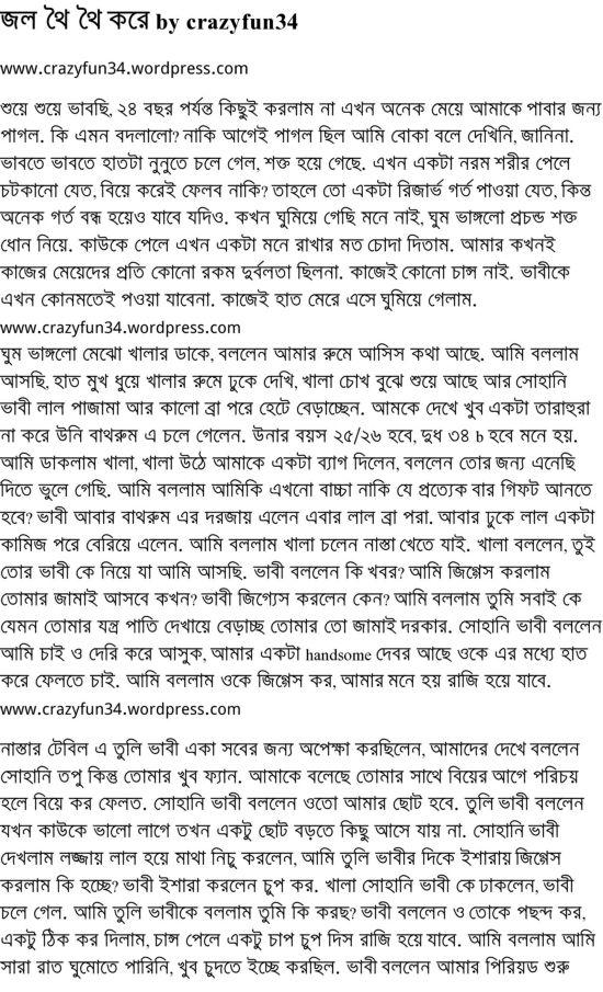 Choda chudir golpo in bengali font