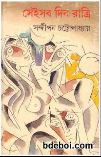 সেইসব দিন রাত্রি - সন্দীপন চট্টোপাধ্যায় Sei Sob Din Ratri Sandipan Chattopadhyay
