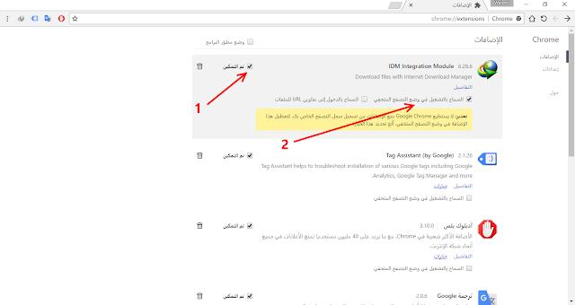 التأكد من تمكين إضافة IDM على متصفح Chrome
