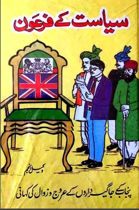 Firaun story in urdu
