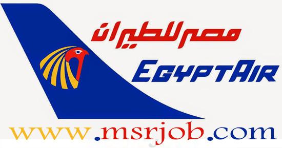 اعلان شركة مصر للطيران 2016 EGYPT AIR والتقديم حتى نهاية شهر اكتوبر