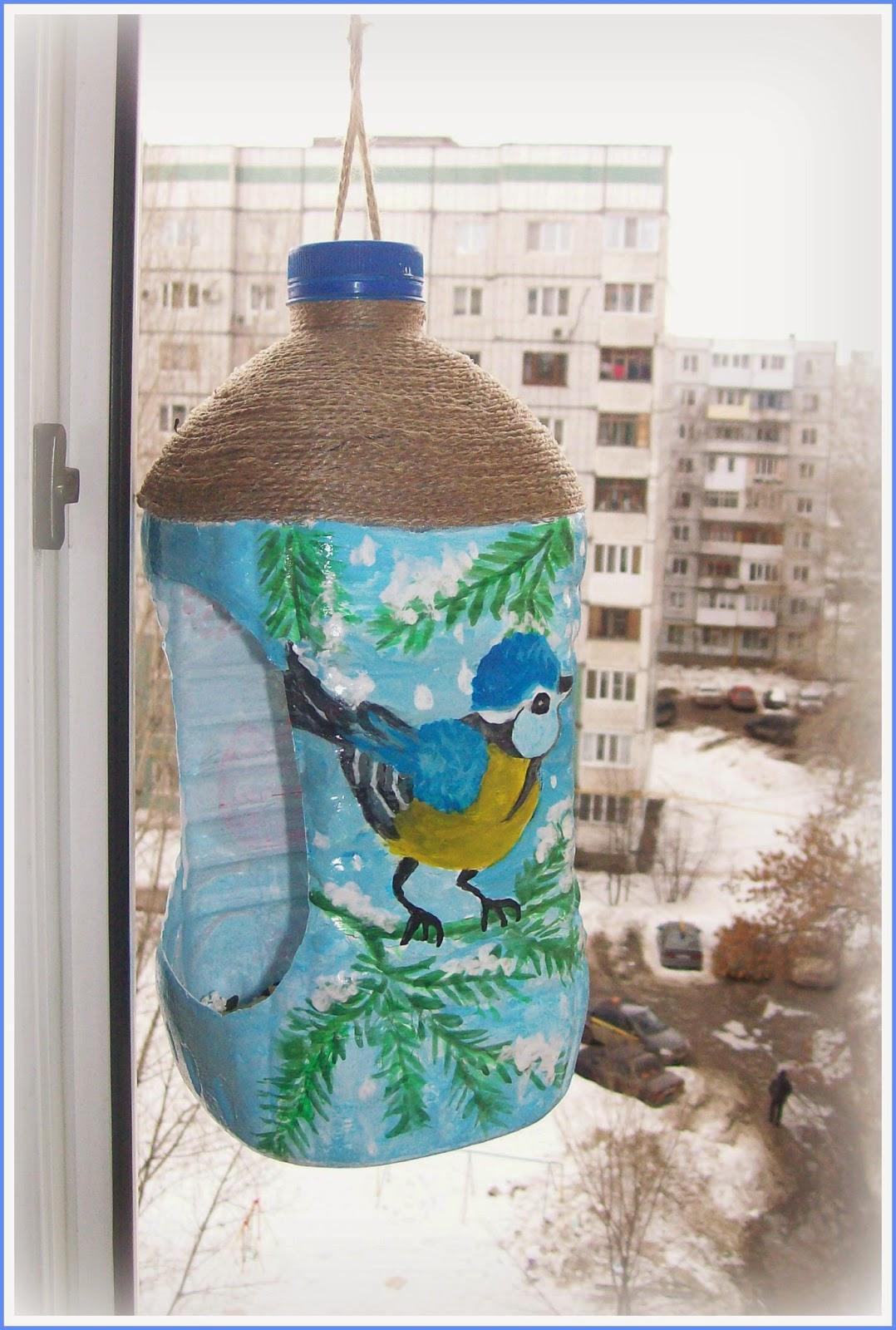 оригинальная кормушка для птиц из пластиковой бутылки - синичка