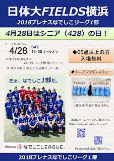 頑張れ!!日体大FIELDS横浜