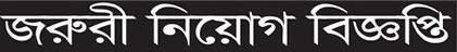 ৭৫ জন নিয়োগ দিচ্ছে অভিজাত BBQ ROPF TOP রেস্টুরেন্ট - চাকরির খবর