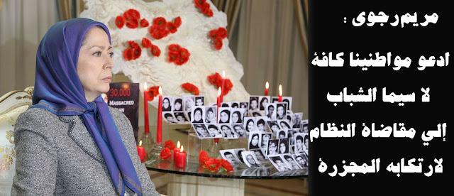 مريم رجوي: تسجيل صوتي للقاء السيد منتظري بمسؤولي مجزرة السجناء السياسيين هو شهادة على عدم خضوع سجناء مجاهدي خلق ووثيقة لتحمل رموز النظام المسؤولية في الجريمة ضد الإنسانية