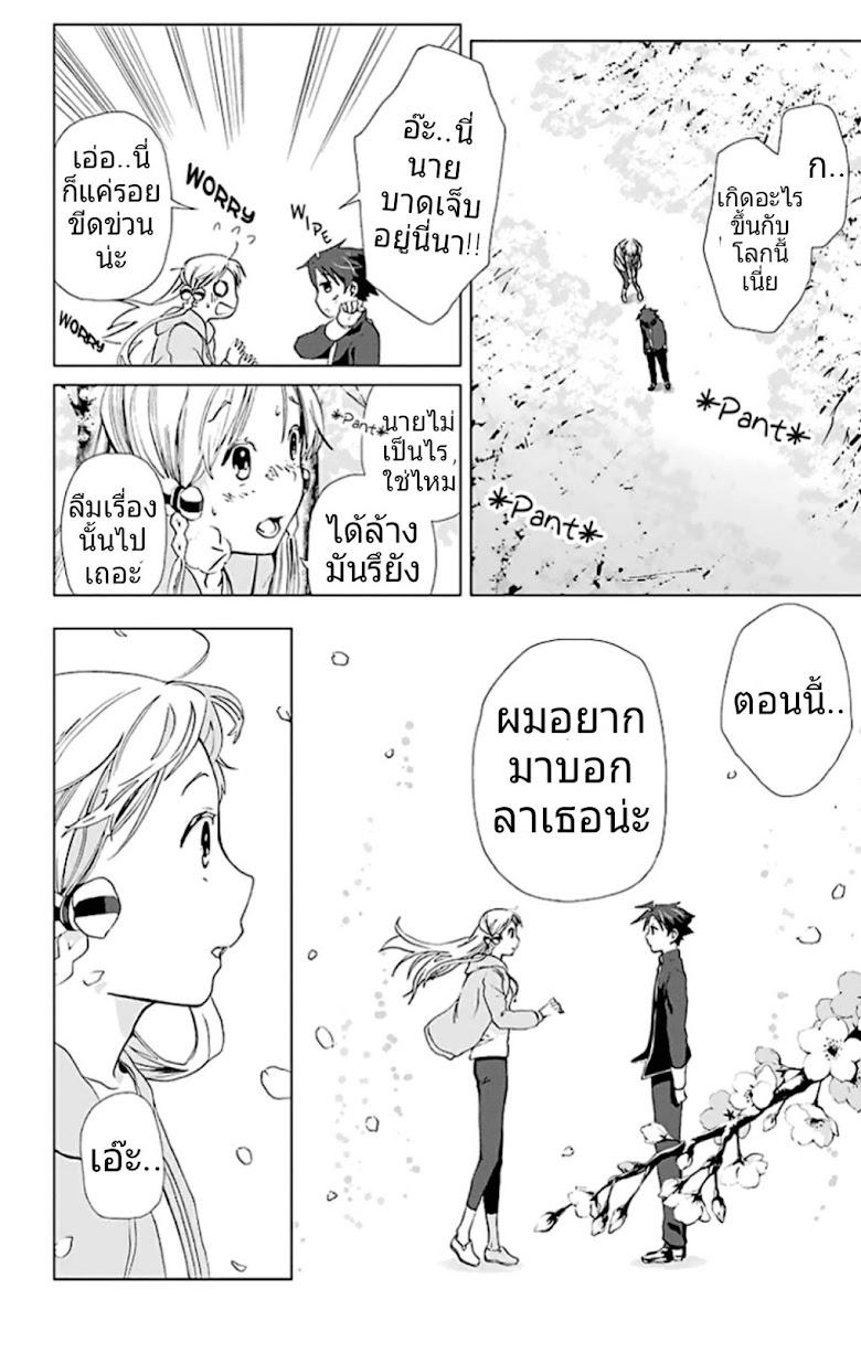 Mahou Tsukai no Deshi ga Warau Toki - หน้า 32