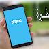 ثغرة خطيرة في تطبيق Skype لنظام Android تتيح الوصول إلى بيانات الهاتف بدون كلمة المرور