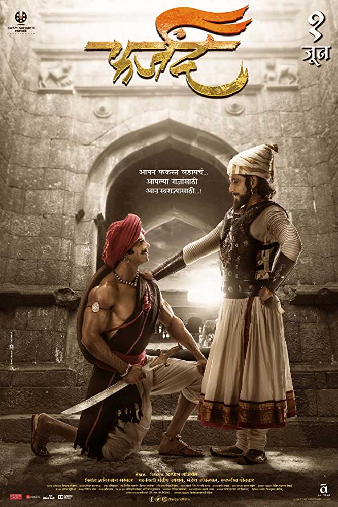 farzand movie download free, farzand movie download 720p, farzand movie download 480p, farzand movie download 1080p