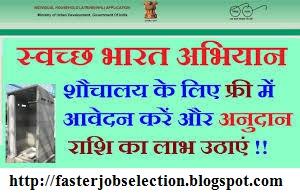 Sauchalay Online Registration Kaise Kare ? शौचालय निर्माण के लिए आवेदन कैसे करें