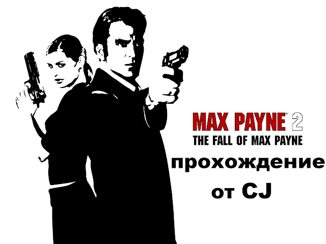 Max Payne 2 Highly Compressed Pc Download 100% Working