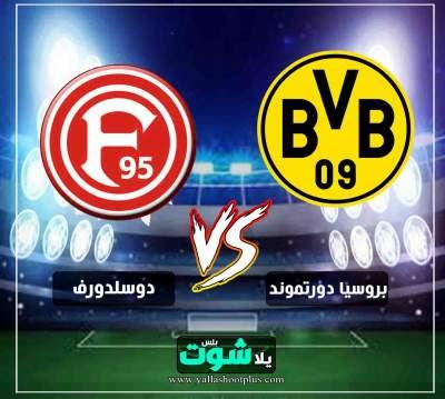 مشاهدة مباراة بروسيا دورتموند ودوسلدورف بث مباشر اليوم 11-5-2019 في الدوري الالماني