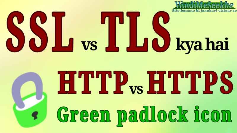 ssl-tls-http-vs-https-green-padlock-icon-kya-hai