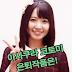 아사쿠라 코토미 (朝倉ことみ,Kotomi Asakura) 은퇴작품은 핑크무비!