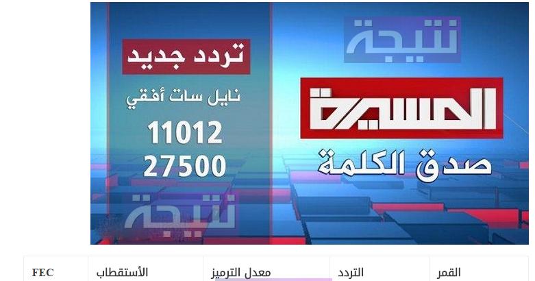 تردد قناة المسيرة مباشر الجديد بعد الحجب