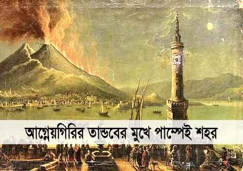 আগ্নেয়গিরির তান্ডবে পাম্পেই শহর, pompeii city In the face of volcanic eruption