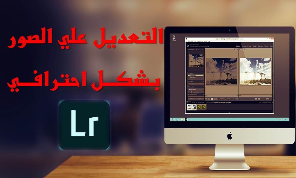 PROG NET   Adobe Photoshop Light room CC