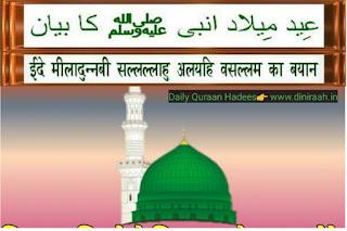Eid-e-Meelaad-un-Nabi
