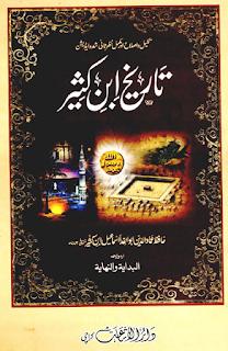 تاریخ ابن کثیر (اردو ترجمہ البدیہ و النھایہ)